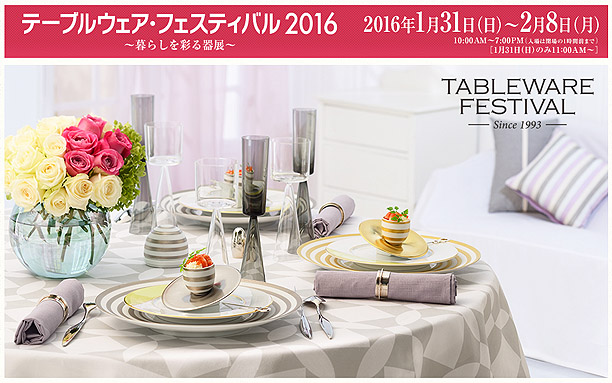 テーブルウェア・フェスティバル2016