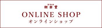 朝日堂 オンラインショップ